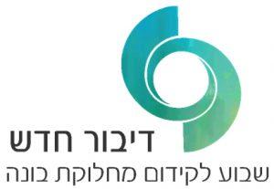 logo_hebrew