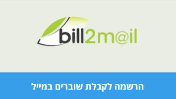 bill2mail